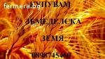 Купувам земеделски земи в област Пловдив
