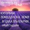Купувам земеделски земи в област Силистра