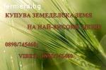 Купувам земеделски земи в област Велико Търново